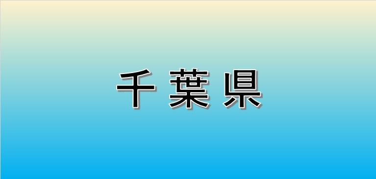 千葉県の散骨業者