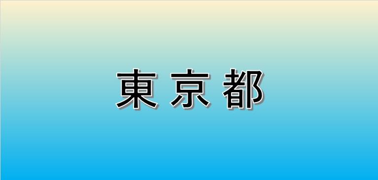 東京都の散骨業者