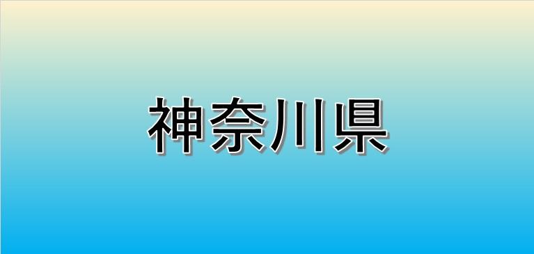 神奈川県の散骨業者