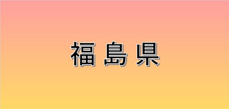福島県の散骨業者