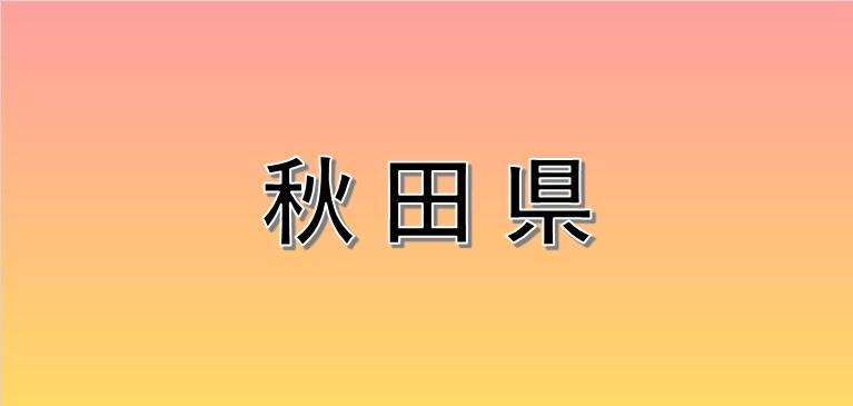 秋田県の散骨業者