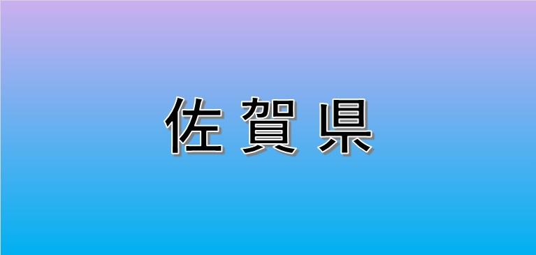 佐賀県の散骨業者