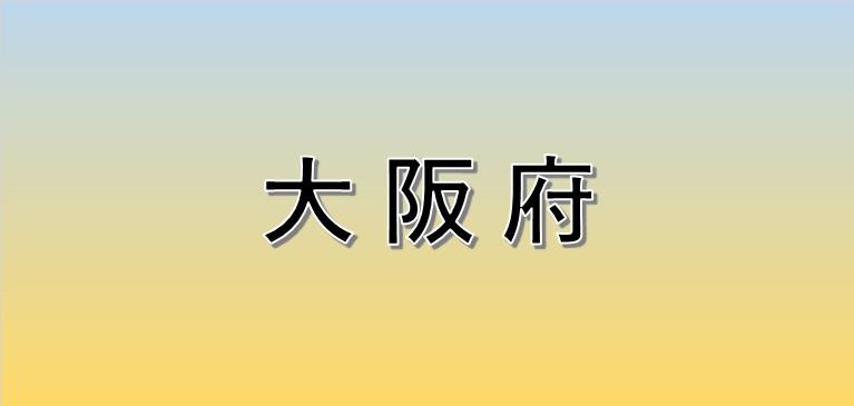 大阪府の散骨業者