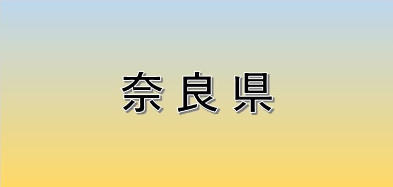 奈良県の散骨業者
