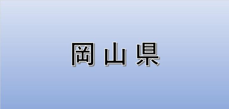 岡山県の散骨業者