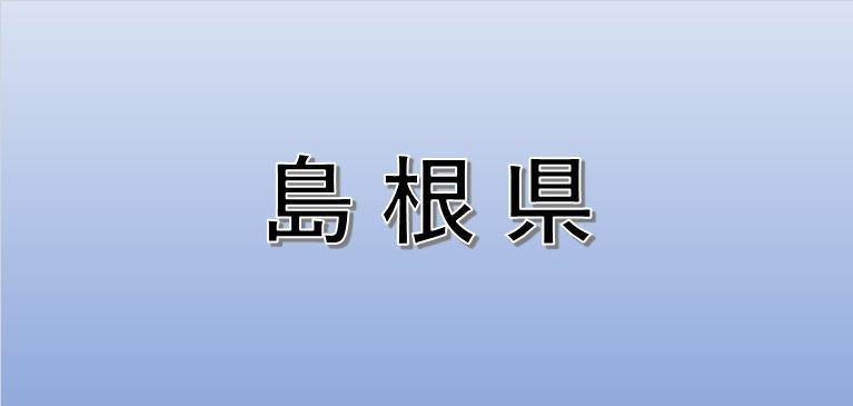 島根県の散骨業者