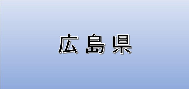 広島県の散骨業者