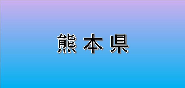 熊本県の散骨業者
