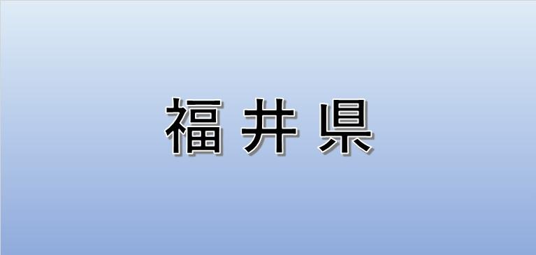 福井県の散骨業者