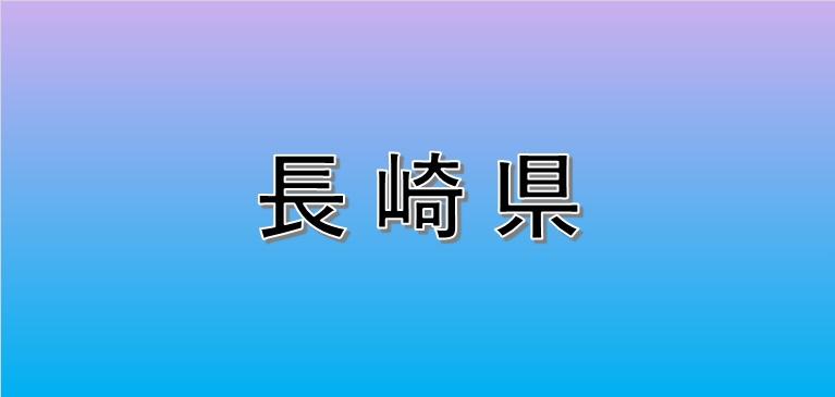 長崎県の散骨業者