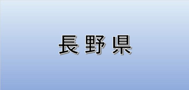 長野県の散骨業者