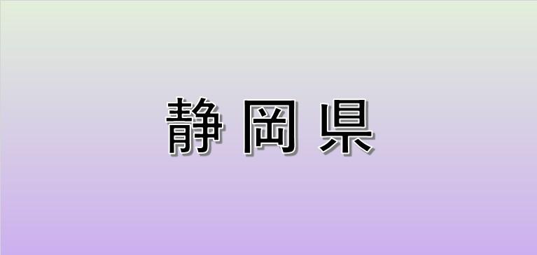 静岡県の散骨業者