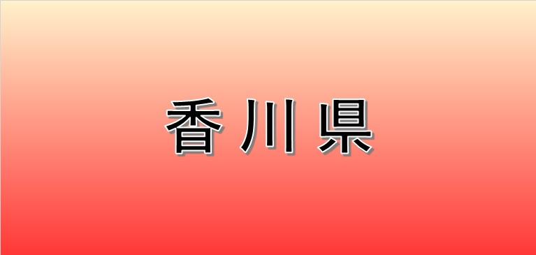 香川県の散骨業者