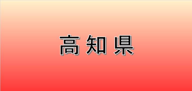 高知県の散骨業者