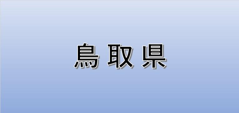 鳥取県の散骨業者