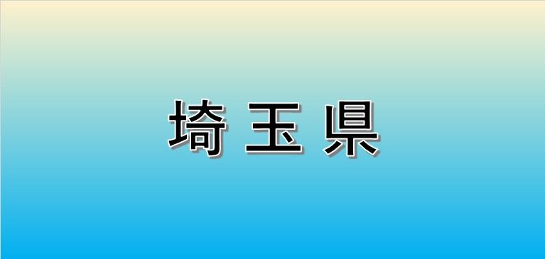 埼玉県県の散骨業者