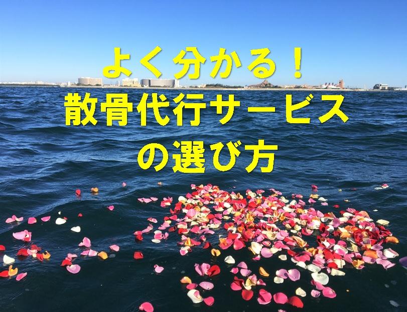 海と散骨用の花