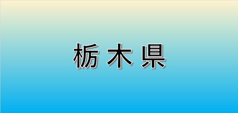 栃木県の散骨業者