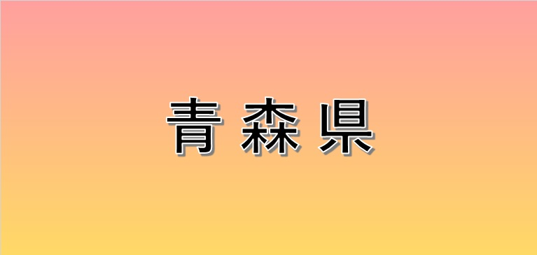 青森県の散骨業者