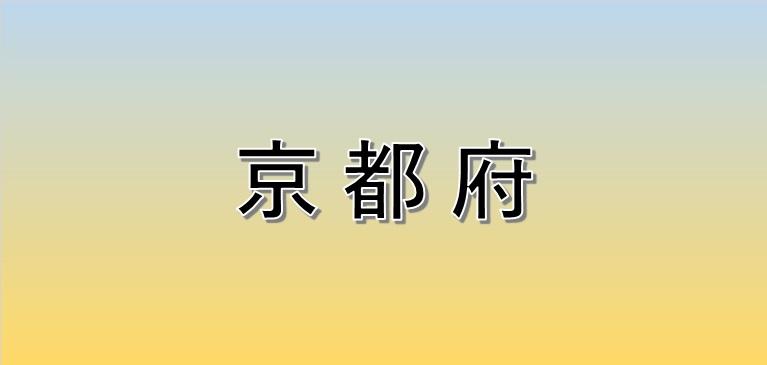 京都府の散骨業者