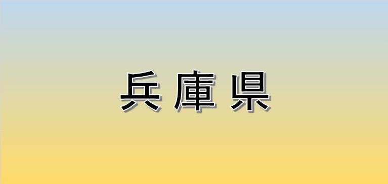 兵庫県の散骨業者