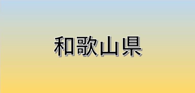 和歌山県の散骨業者