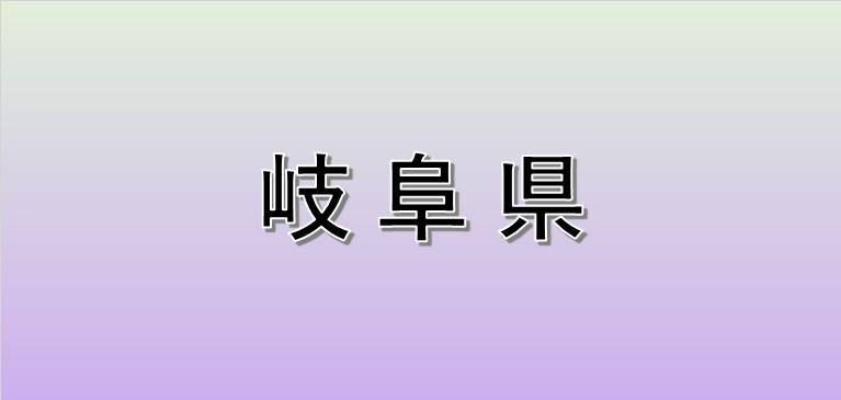 岐阜県の散骨業者