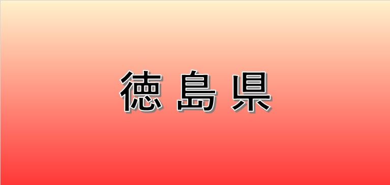 徳島県の散骨業者