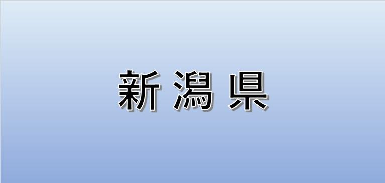 新潟県の散骨業者