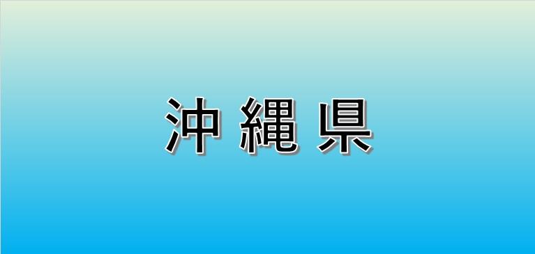 沖縄県の散骨業者