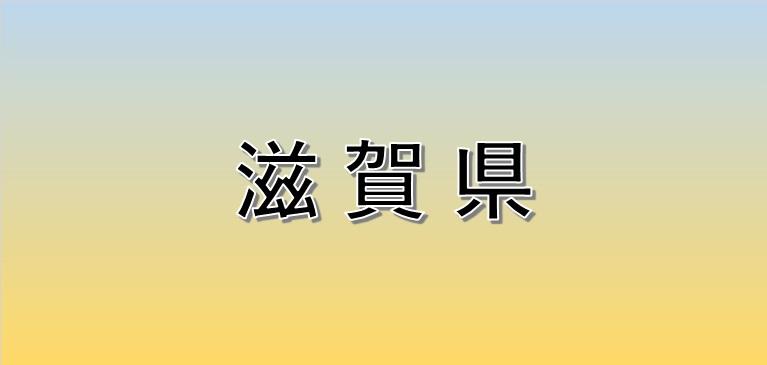 滋賀県の散骨業者