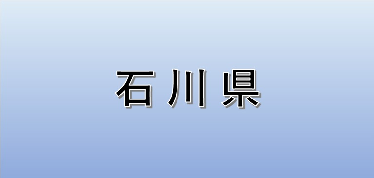 石川県の散骨業者