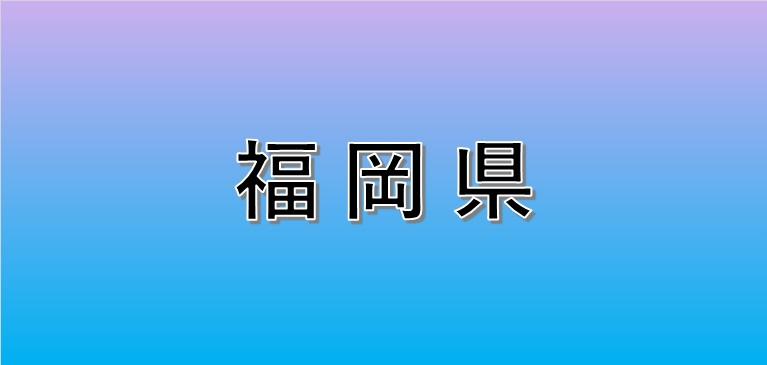 福岡県の散骨業者